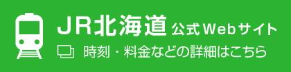 JR北海道公式Webサイト 時刻・料金などの詳細はこちら