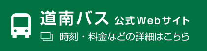 道南バス公式Webサイト 時刻・料金などの詳細はこちら