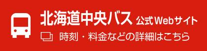 北海道中央バス公式Webサイト 時刻・料金などの詳細はこちら