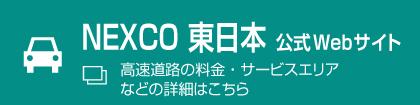 NEXCO 東日本 公式Webサイト 高速道路の料金・サービスエリアなどの詳細はこちら