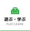 遊ぶ・学ぶ