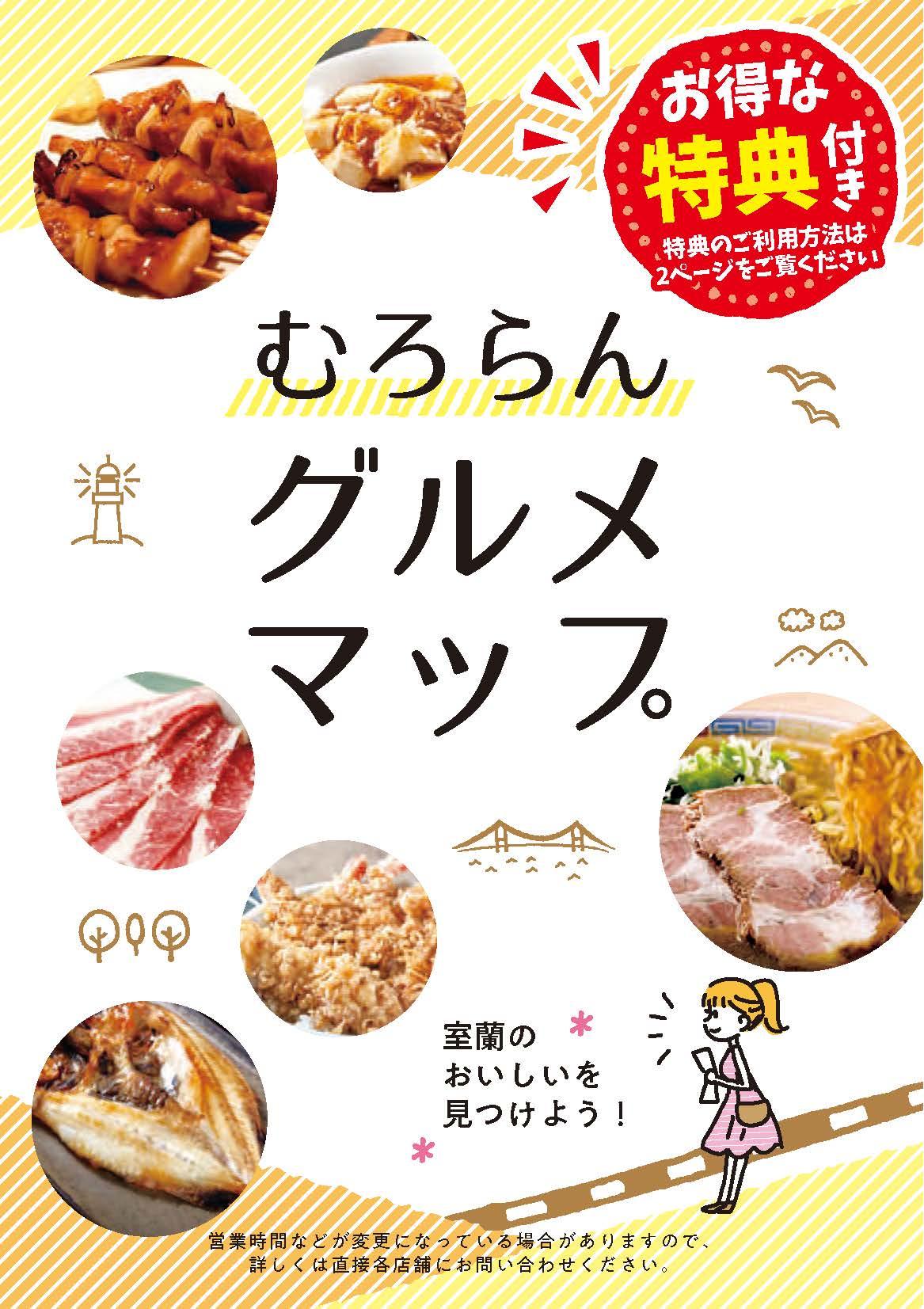 """""""お得に楽しむ!"""
