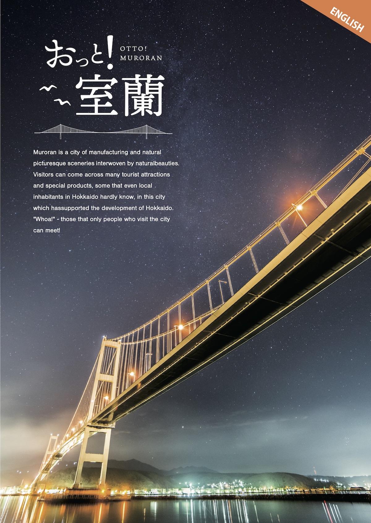 室蘭公式パンフレット[English]