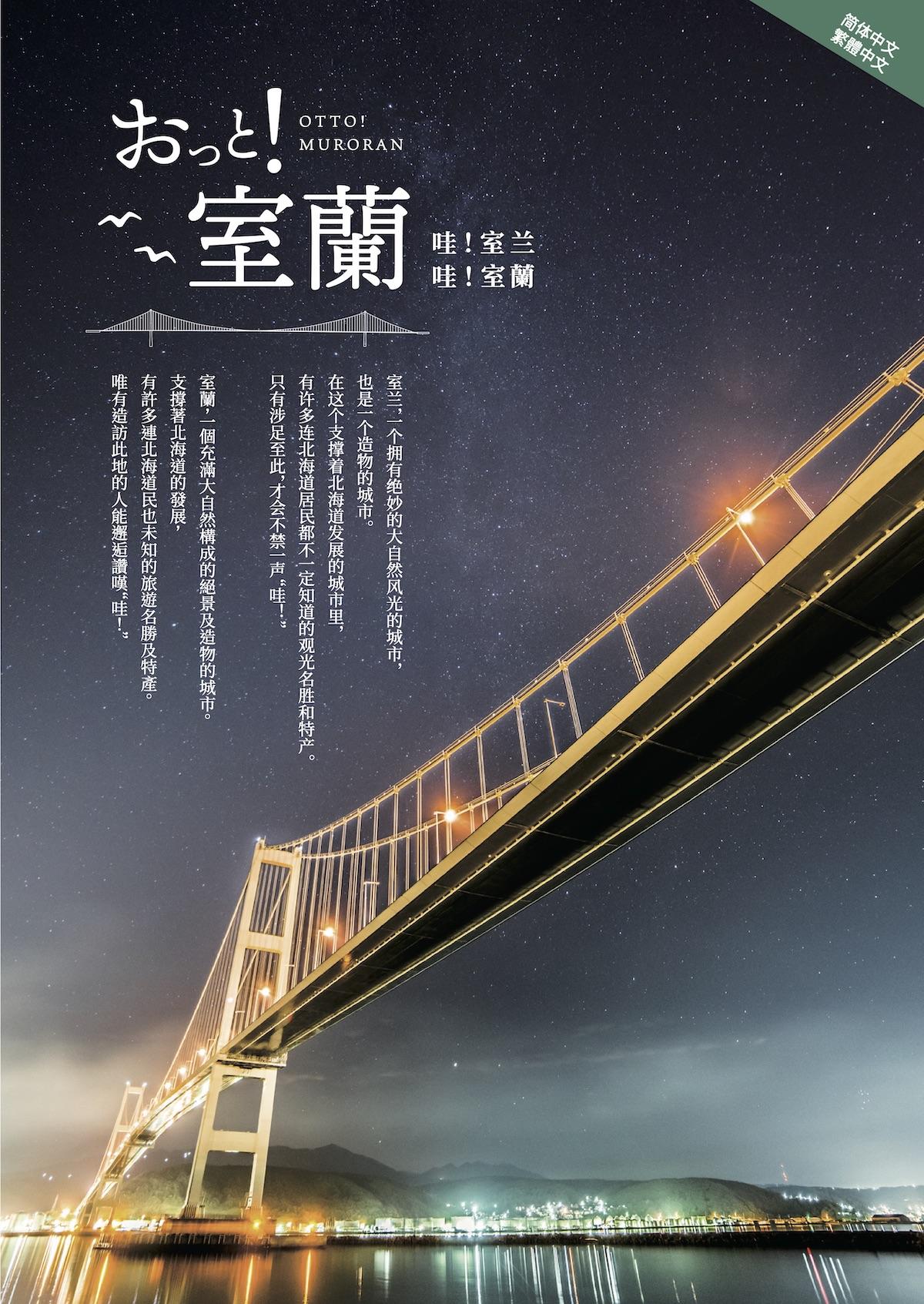 室蘭公式パンフレット[中国語]