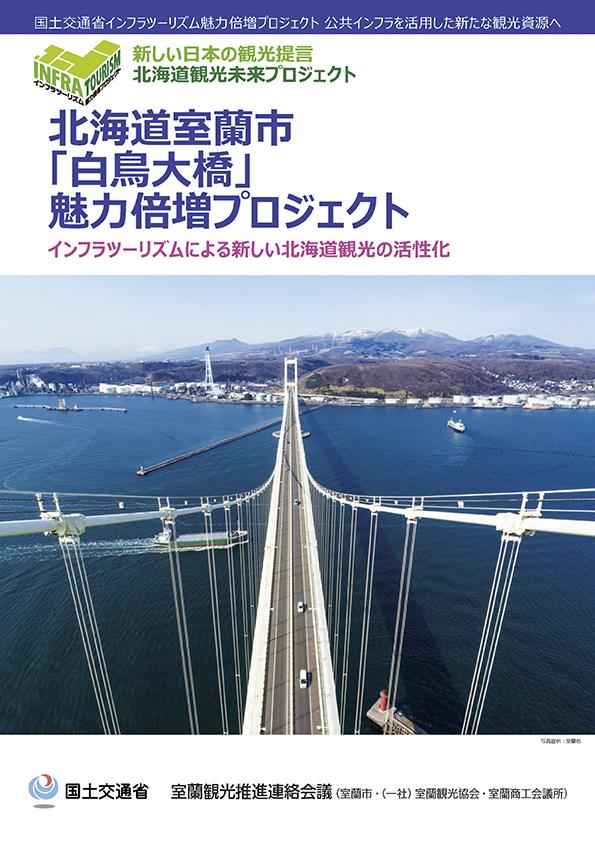 白鳥大橋主塔登頂・「白鳥大橋」魅力倍増プロジェクト