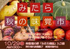 みたら秋の味覚市ポスターH291029-web