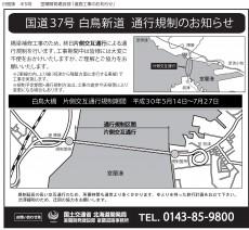 180419_白鳥大橋通行規制
