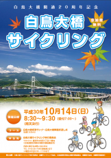 ohashicycle2018