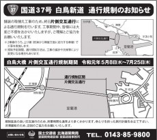 H31白鳥大橋片側交通 【最終稿】0506M室蘭道路事務所-日胆-3