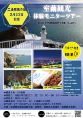 R20223室蘭観光体験モニターツアー