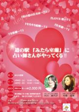 R20208バレンタインポスター
