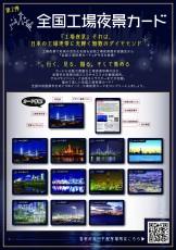 0218全国工場夜景カード_リーフレット_2020l