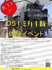 D51ミガキ隊体験イベント_チラシ