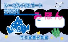 シーズンパス2021_1面web